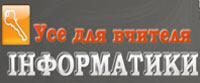 Методичний портал вчителів інформатики Рівного